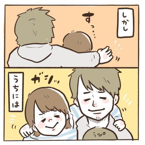 マイペースうぴちゃん日誌 第9話 2