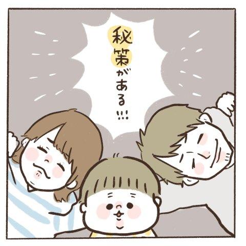 マイペースうぴちゃん日誌 第9話 3