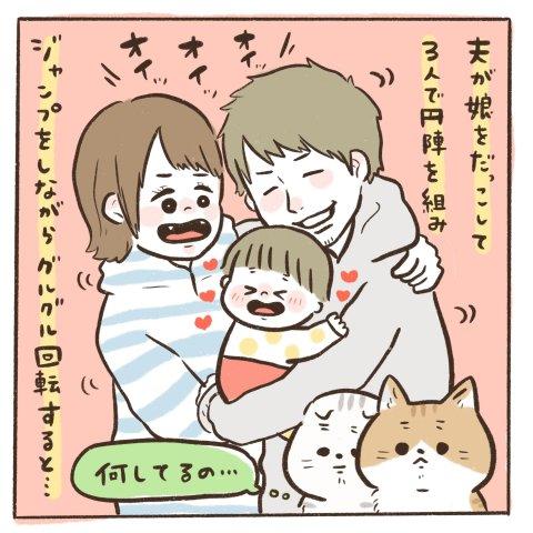 マイペースうぴちゃん日誌 第9話 4