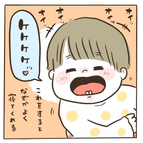 マイペースうぴちゃん日誌 第9話 5