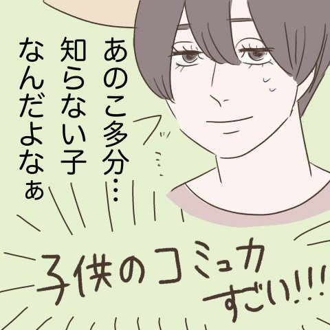モナくんはいつでもSo Happy!第12話6