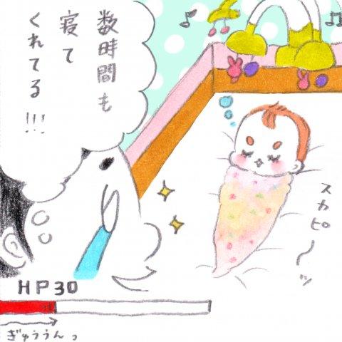 育児漫画 た〜ぼ〜さんちの天使たち 第10話