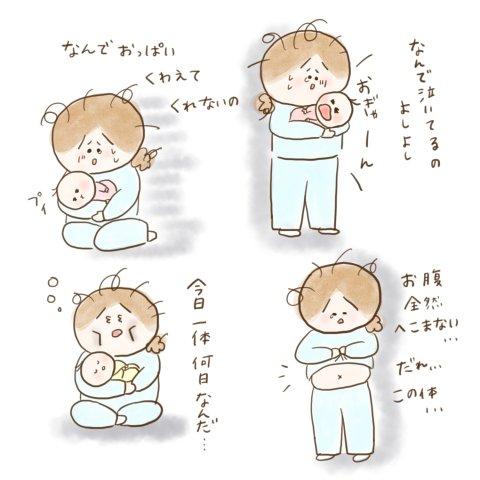 育児漫画 ふゆだこん子 げんきっこつららちゃん 25話