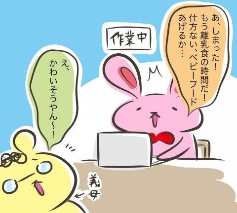しぃのゆるぐだママ生活 第23話