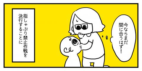 くるりんちーちゃんダイヤリー 第16話 2