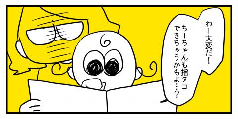 くるりんちーちゃんダイヤリー 第16話 4