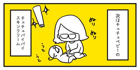 くるりんちーちゃんダイヤリー 第16話 6