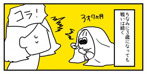 くるりんちーちゃ7ダイヤリー 第16話 10
