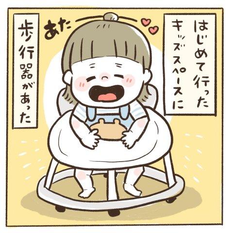 マイペースうぴちゃん日誌 第11話 1