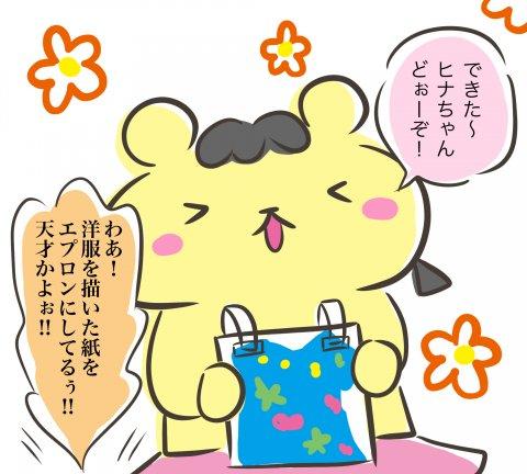 しぃのゆるぐだママ生活 第24話