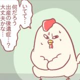 鳥谷丁子 アイキャッチ