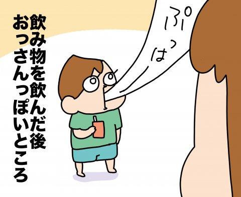 育児漫画 ゆゆ家の男子観察日記 第18話 ゆゆ