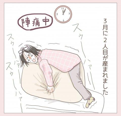寝落ち育児バンザイ! 第9話 とも