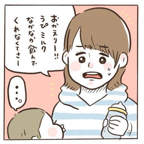 マイペースうぴちゃん日誌 第12話 4