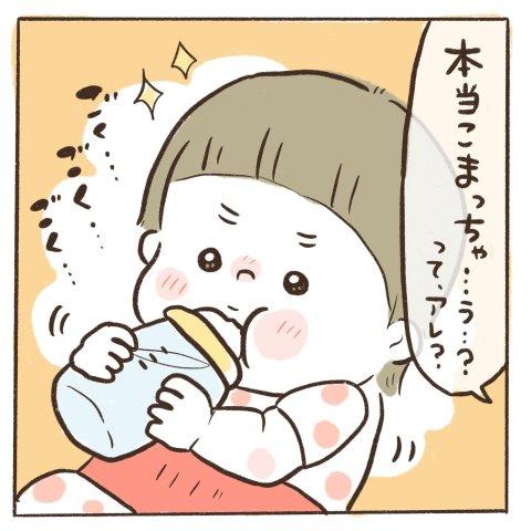 マイペースうぴちゃん日誌 第12話 5