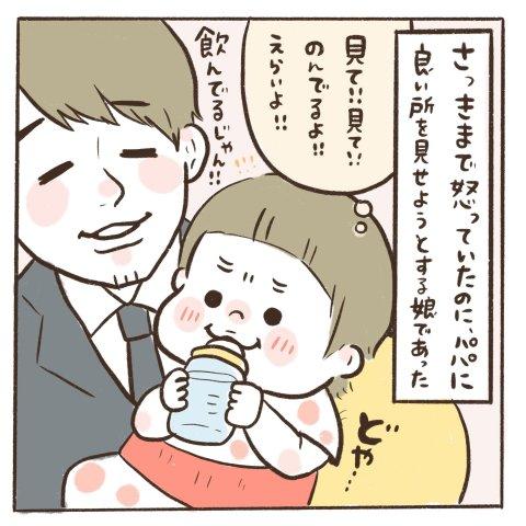 マイペースうぴちゃん日誌 第12話 6