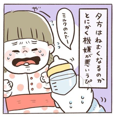 マイペースうぴちゃん日誌 第12話 1