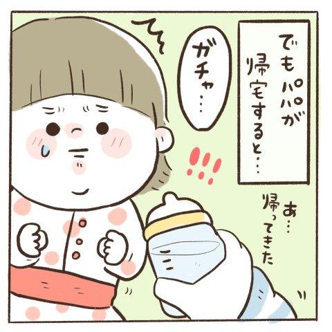 マイペースうぴちゃん日誌 第12話 2