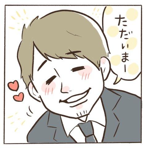 マイペースうぴちゃん日誌 第12話 3
