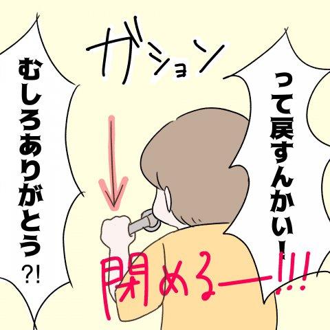 モナくんはいつでもSo Happy!第10話4