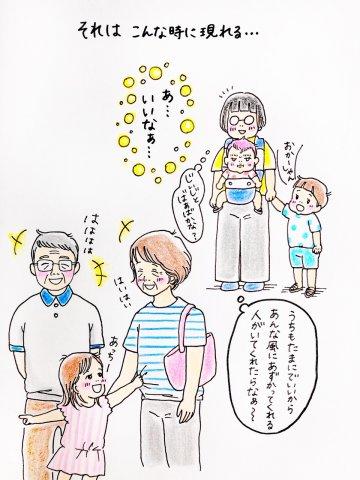 オーマイゴッドファミリー 第5話4