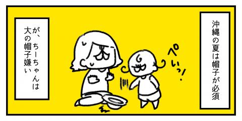 くるりんちーちゃんダイアリー 第18話 1