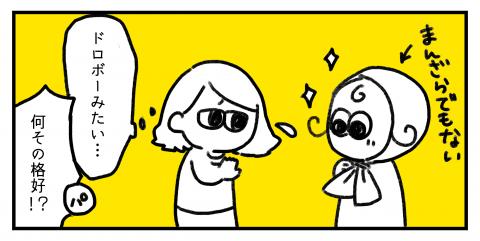 くるりんちーちゃんダイアリー 第18話 4