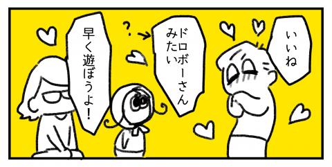 くるりんちーちゃんダイアリー 第18話 6