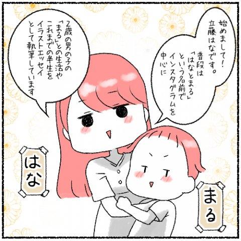 育児漫画 シングルマザーじゃだめですか? 立藤はな