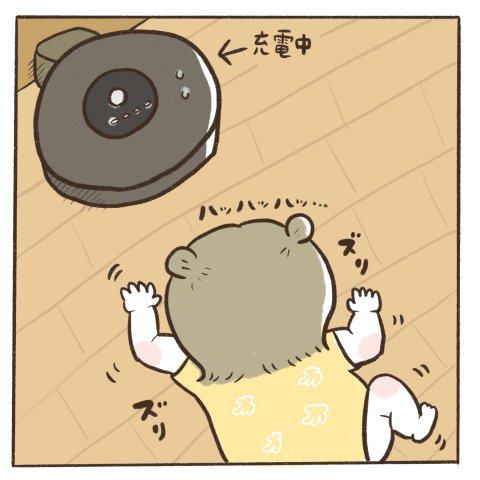 マイペースうぴちゃん日誌 第13話 1