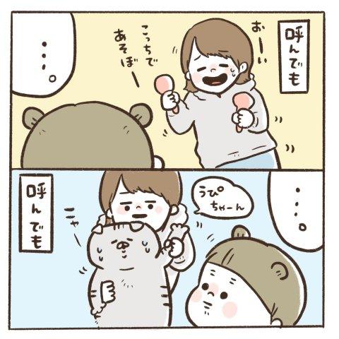 マイペースうぴちゃん日誌 第13話 4
