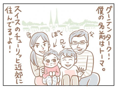 育児漫画 あんこちゃんと世界の育児なのよ 新里碧 1話