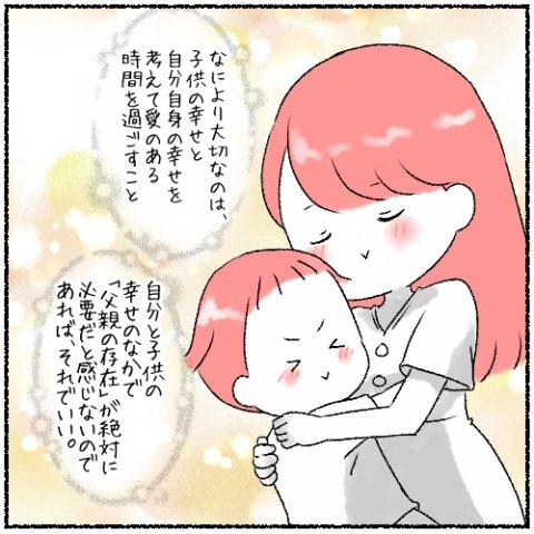 育児漫画 シングルマザーじゃだめですか? 立藤はな 4話
