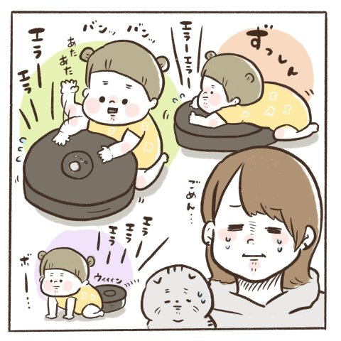 マイペースうぴちゃん日誌 第13話 6
