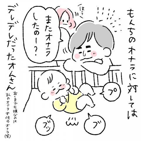 にこにこオムライス家族第6話4