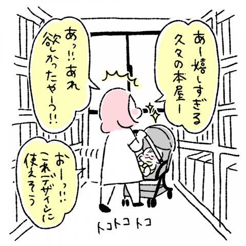 にこにこオムライス家族第7話4