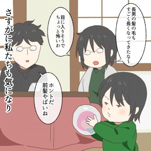 育児漫画 わたしのあたふた育児 1話
