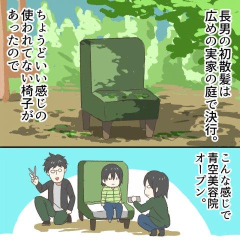 育児漫画 わたしのあたふた育児 2話