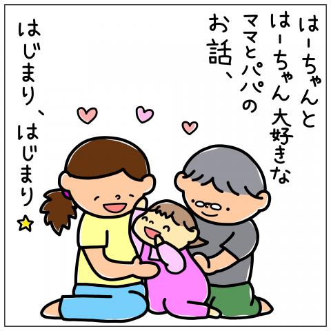 はーちゃんからの贈りもの 第1話 6