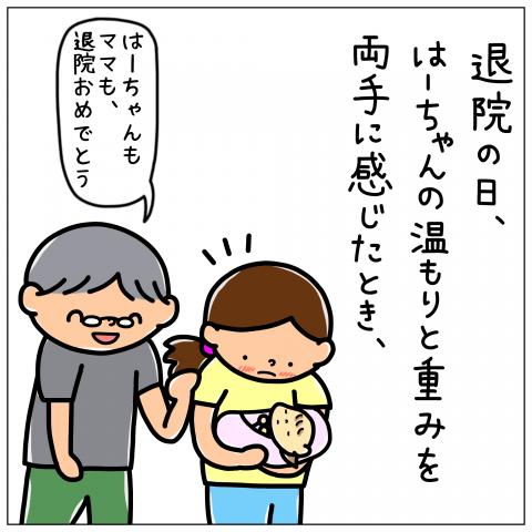 はーちゃんからの贈りもの 第1話 4