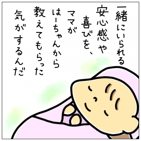 はーちゃんからの贈りもの 第1話 5