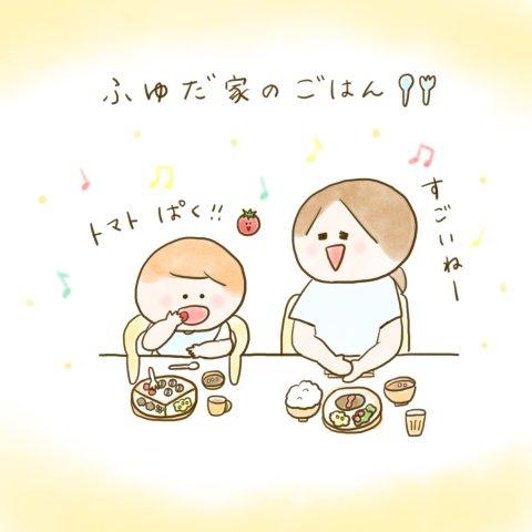 育児漫画 ふゆだこん子 げんきっこつららちゃん 33話