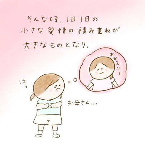 育児漫画 ふゆだこん子 げんきっこつららちゃん 32話