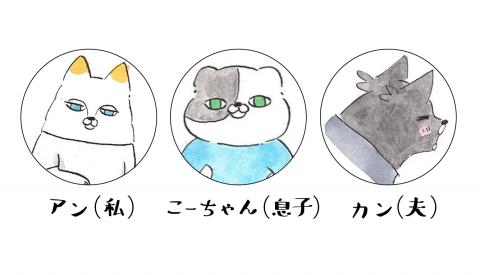 育児漫画 Anri 猫かわいがりラプソディー 登場人物