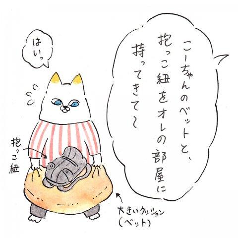 育児漫画 Anri 猫かわいがりラプソディー 2話