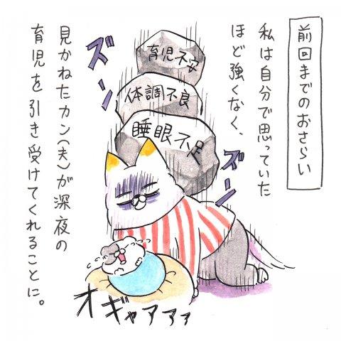 育児漫画 Anri 猫かわいがりラプソディー 3話
