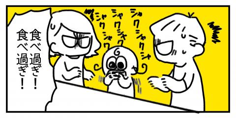 くるりんちーちゃんダイアリー 第19話 6