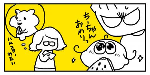 くるりんちーちゃんダイアリー 第19話 8