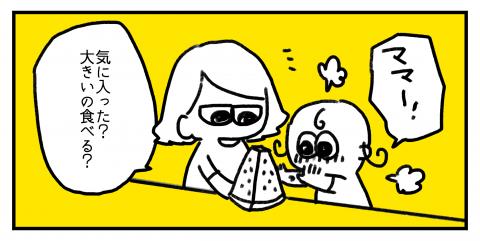 くるりんちーちゃんダイアリー 第19話 3