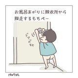 ポッケ投稿マツ村さん
